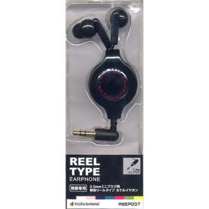 ラスタバナナ スマートフォン用ステレオイヤホン 3.5mm REEL TYPE EARPHONE ブラック RBEP037|dresma