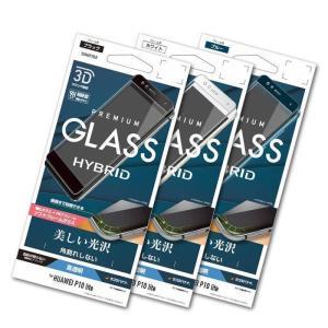 P10 lite P10ライト 保護フィルム 3D Round HYBRID GLASS ソフトフレーム 高光沢 ラスタバナナ SG840P10L|dresma
