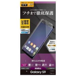 GalaxyS9対応。本製品は液晶画面を完璧に保護する液晶フィルムです。※ボタン・スピーカー部等は覆...