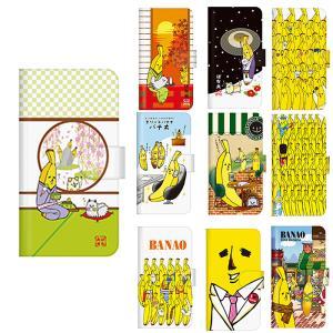 FREETEL Priori RAIJIN 専用 手帳ケース カバー エリートバナナ バナ夫 カミオ カミオジャパン エージェント FREETEL-BAT2-AGENT dresma