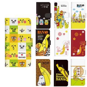 らくらくスマートフォン arrows 対応専用 手帳ケース カバー 手帳タイプ/ブック型/レザー エリートバナナ バナ夫A エージェント FUJITSU-BAT1-AGENT dresma