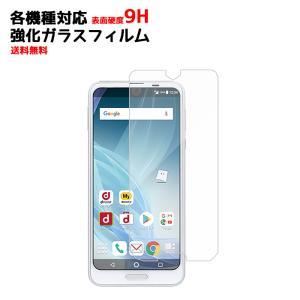 ガラスフィルム Xperia/P20/AQUOS/らくらくスマートホン/BASIO3/novalite2/Honor9/Zenfone 液晶保護 9H 0.26mm|dresma