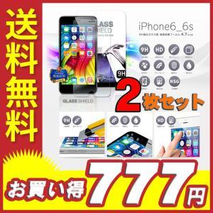 【特価777円】グラスシールド iPhone6s/6用 強化ガラス保護フィルム 硬度9H Apple (4.7インチ) ガラスフィルム お買い得2枚セット ドレスマ GSIP6SX2 dresma