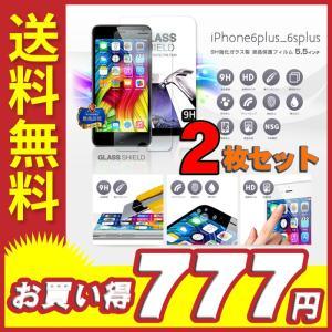【特価777円】グラスシールド iPhone 6plus/6s plus用 強化ガラス保護フィルム 硬度9H Apple (5.5インチ) ガラスフィルム お買い得2枚セット GSIP6PSX2 dresma