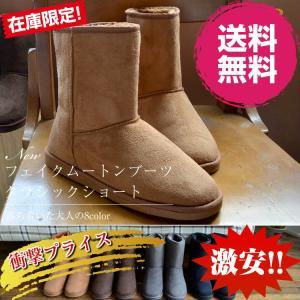 ムートンブーツ ブーツ ショート丈 プレミアムデザイン 高級...