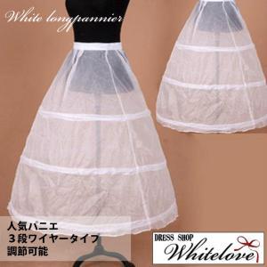 fa2cdc61ca521 パニエ ロングパニエ ボリューム ウェディングドレス ウエディングドレス カラー ロング パニエ ブライダル ウエディング ウェディング ドレス 小物  衣装