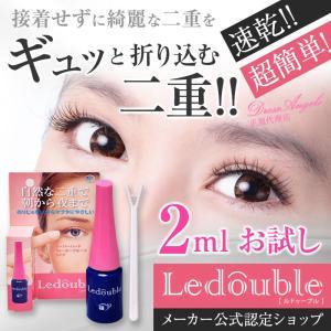 美容家ikkoさんおすすめ二重形成化粧品  ルドゥーブル (ポイントアップ15倍中)
