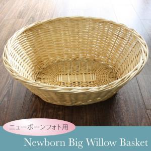 ●ニューボーンフォト用 ホワイトバスケット(大) 軽くて弾力性のあるウィロー(ヤナギ)素材を使ったホ...