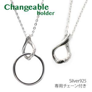 リングホルダー ネックレス リングがペンダントに早変わり 雫型 指輪をネックレスに通す する シルバ...