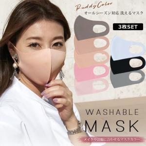 マスク 洗える 秋冬 ファッション ニュアンスカラー マスク ピンク マスク かわいい 洗えるマスク...