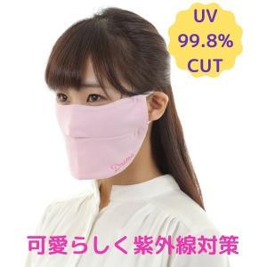 UVカットフェイスマスク 息苦しくない お肌に優しい紫外線防止用マスク ドレスマスクキュート 光触媒...
