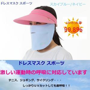 UVカットフェイスマスク 紫外線防止用ドレスマスクスポーツ お肌に優しい楽呼吸 光触媒・高機能性素材を二枚重ね スカイブルー/トゥルーネイビー|dressmask-drema