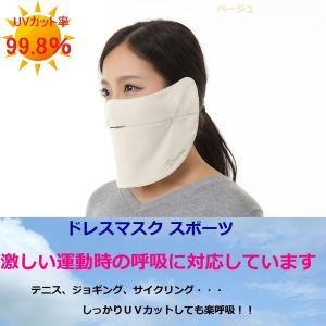 UVカットフェイスマスク 紫外線防止用ドレスマスクスポーツ お肌に優しいストレスフリー 楽呼吸 光触媒繊維・高機能性素材を二重仕立て ベージュ|dressmask-drema