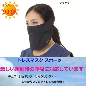 UVカットフェイスマスク お肌に優しい紫外線防止用マスク ドレスマスクスポーツ 楽呼吸 光触媒繊維・高機能性素材を二重にしてダブル効果! ブラック|dressmask-drema