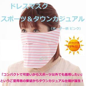 UVカットフェイスマスク 紫外線防止用ドレスマスク スポーツ&タウンカジュアル ズレにくい肌ストレスフリー  楽呼吸 光触媒 高機能性素材を二枚重ね ピンク|dressmask-drema