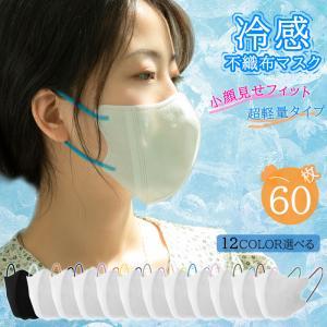 Dresstell マスク 使い捨て 50枚 不織布 3層構造 花粉対策  風邪 飛沫防止  ピンク...