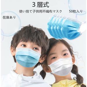 Dresstell マスク 小さめ 子供用 使い捨て 50枚 白 夏 ブルー 男女兼用 3層不織布 ...