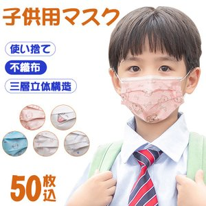 Dresstell 子供 マスク 使い捨て 50枚  3層構造 花粉対策 フェイスマスク 不織布マス...