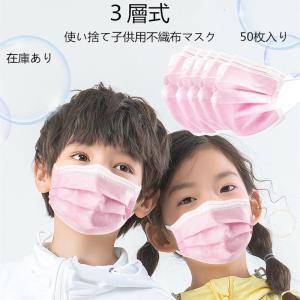 Dresstell マスク 小さめ 子供用 使い捨て 50枚 ピンク 夏 男女兼用 可愛い 3層不織...
