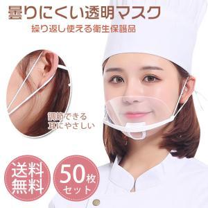 Dresstell フェイスシールド 50枚セット 飲食店・接客業 鼻・口 カバー 透明 シールド ...
