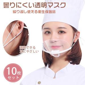 Dresstell フェイスシールド 10枚セット 飲食店・接客業 鼻・口 カバー 透明 シールド ...