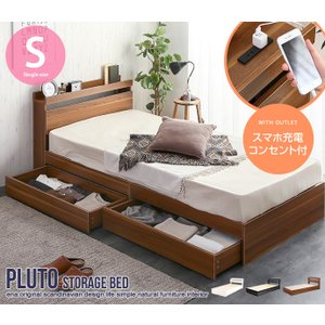 収納付きベッド Pluto シングル マットレスセット シングルベッド 引出し収納 コンセント付 ベ...