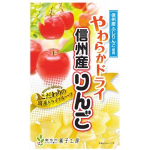 やわらかドライ信州産りんご 80g×5袋|driedfruit