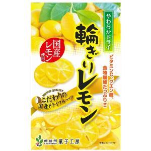 輪ぎりレモン 60g×10袋|driedfruit