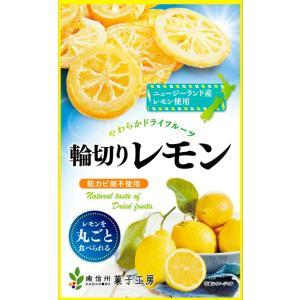 ニュージーランド産 輪切りレモン 60g×20袋|driedfruit