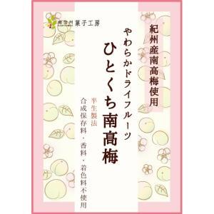 ひとくち南高梅 56g×5袋|driedfruit