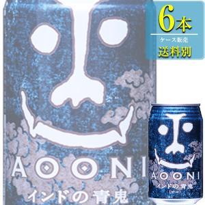 ヤッホーブルーイング インドの青鬼 350ml缶 x 6本販売 (地ビール) (長野)