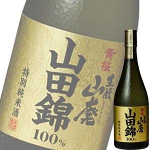 黄桜特撰 生もと山廃特別純米酒 山田錦 720ml瓶