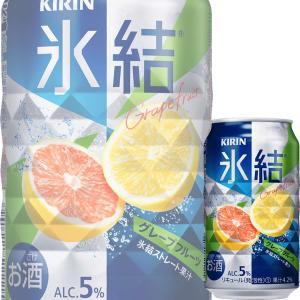 キリン 氷結 グレープフルーツ 350mlx24本ケース販売