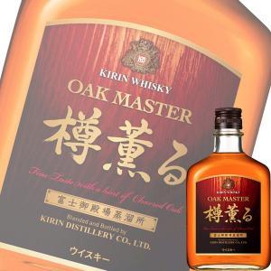 キリン オークマスター 樽薫る 640ml瓶 (国産ウイスキー) (ブレンデッド)|drikin
