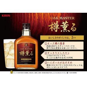 キリン オークマスター 樽薫る 640ml瓶 (国産ウイスキー) (ブレンデッド)|drikin|02