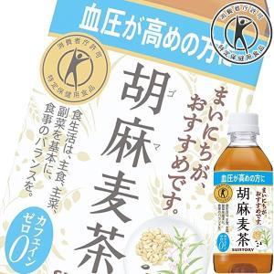 (あすつく) サントリー 胡麻麦茶 350ml...の関連商品2
