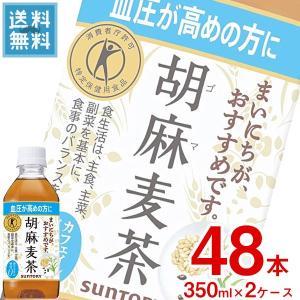 (2ケース販売)サントリー 胡麻麦茶 350mlペットx48...