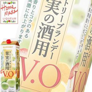 (単品)サントリー 果実の酒用ブランデー(V.O) 1.8Lパック(国産ブランデー)(果実酒づくり)(梅酒づくり) drikin