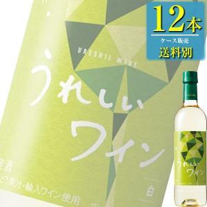 サッポロ うれしいワイン (白) 720mlペット x 12本ケース販売 (国産ワイン) (やや甘口...