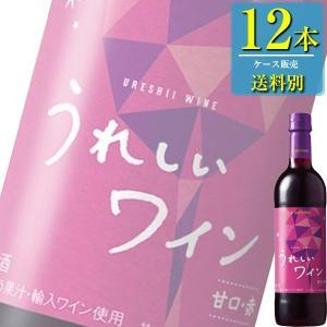 サッポロ うれしいワイン (甘口 赤) 720mlペット x 12本ケース販売 (国産ワイン) (ラ...