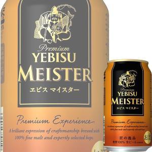 サッポロ エビスマイスター 350ml缶 x 24本ケース販売 (プレミアムビール) (ヱビス)