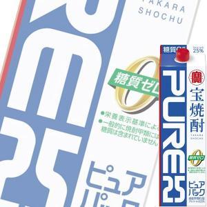 宝焼酎 ピュアパック25度1.8L紙パック|drikin