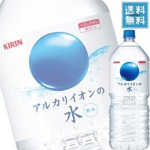 キリン アルカリイオンの水 2Lx6本ケース販売|drikin
