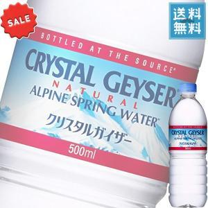 (期間限定SALE)大塚食品 クリスタルガイザー 500ml...