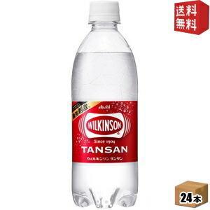 送料無料 アサヒ  ウィルキンソン タンサン 500mlペットボトル 24本入 [炭酸水] drink-cvs