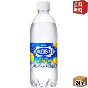 送料無料 アサヒ  ウィルキンソン タンサン レモン 500mlペットボトル 24本入 [炭酸水レモン] drink-cvs