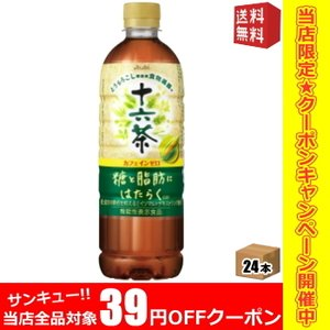 送料無料 アサヒ 十六茶プラス 3つのはたらき 630mlペットボトル 24本入 機能性表示食品|drink-cvs