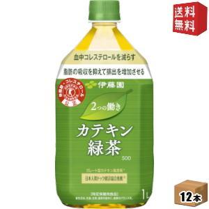 送料無料 伊藤園 2つの働き カテキン緑茶 1000mlペットボトル(1Lペットボトル) 12本入 [二つの働き]|drink-cvs