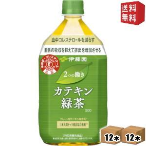 送料無料 伊藤園 2つの働き カテキン緑茶 1000mlペットボトル(1Lペットボトル) 24本(12本×2ケース) [二つの働き]|drink-cvs