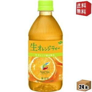 送料無料 伊藤園 TEAS'TEA(ティーズティー) NEW AUTHENTIC 生オレンジティー 500mlペットボトル 24本入|drink-cvs